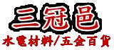 三冠邑水電材料