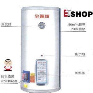 全鑫儲存熱水器